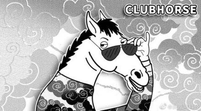 中國自創山寨版Clubhouse 取名「Clubhorse」混淆視聽   華視新聞