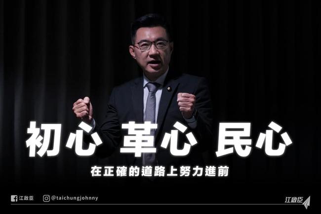 江啟臣發表《參選宣言》:當國民黨2024最強「造王者」 | 華視新聞