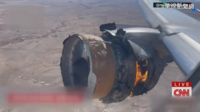 疑引擎故障掉零件 聯合航空急返航   華視新聞