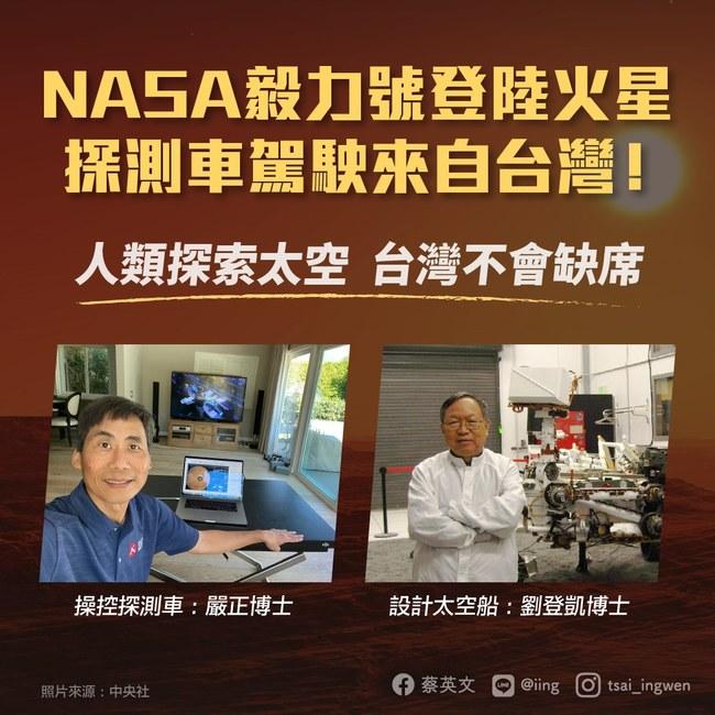毅力號開車駕駛來自台灣! 蔡英文:續持太空產業發展 | 華視新聞