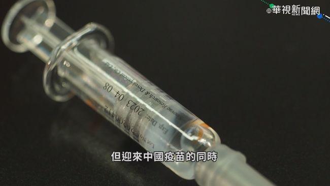 中國「疫苗外交」 取得國際戰略利益   華視新聞