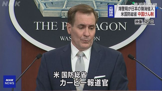 中國2海警船又闖釣島 美出聲譴責   華視新聞