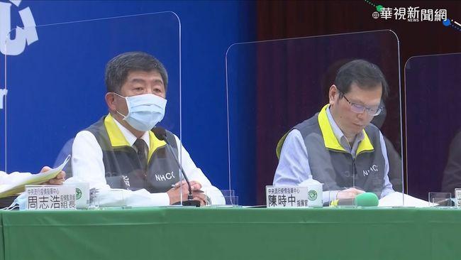 快訊》疫情最新情形 指揮中心下午2點說明 | 華視新聞