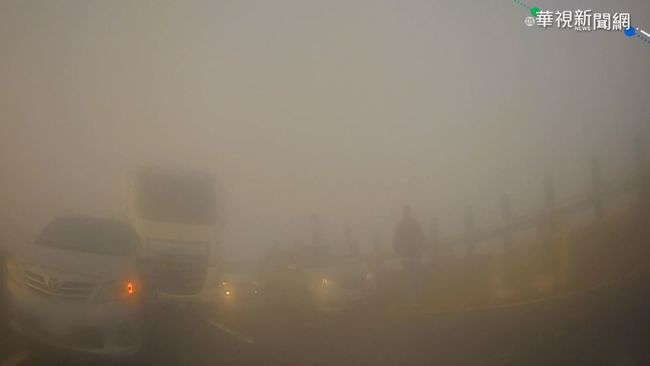 行車遇濃霧必開3種燈?鄭明典曝「不鼓勵用黃色閃燈」   華視新聞