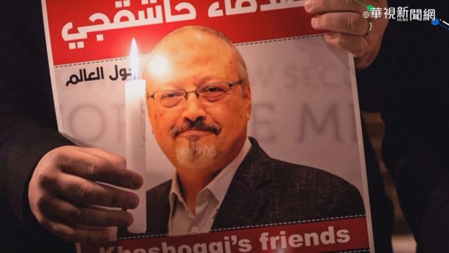 美國認定 沙國王儲批准殺害華郵記者 | 華視新聞