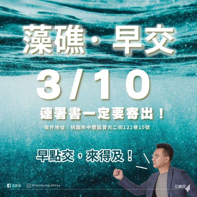 江啟臣:蔡用網軍散播哏圖壓縮藻礁公投討論空間 | 華視新聞