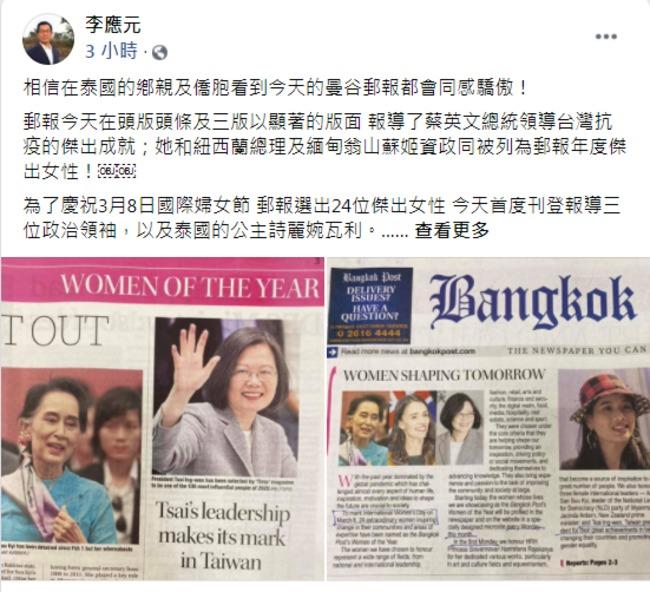 抗疫、性平獲肯定 蔡英文獲選泰媒年度傑出女性 | 華視新聞