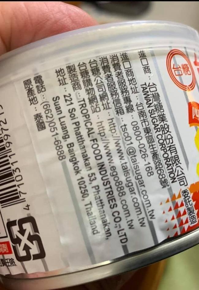 鳳梨罐頭產地竟是泰國!台糖:台灣鳳梨不適合   華視新聞