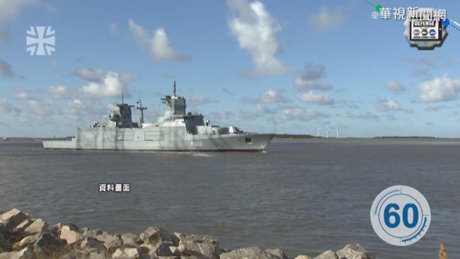19年來首次! 德國巡防艦將航經南海 | 華視新聞