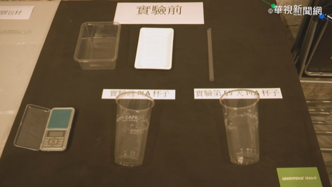 PLA塑料無法生物分解 超不環保 | 華視新聞