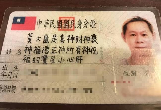 全台最長姓名再換人 「25字」身分證只能手寫!   華視新聞