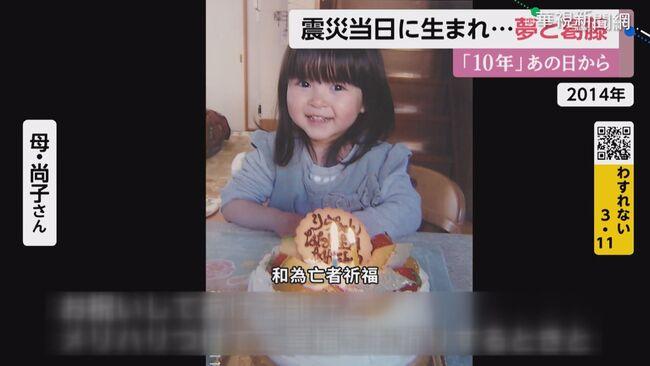 【311浩劫10週年】311地震出生 女童將滿10歲:最討厭生日 | 華視新聞