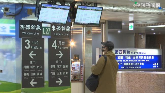 台鐵清明連假車票今開搶 全線熱門自強號售完 | 華視新聞