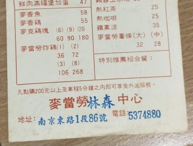 麥當勞「第一代點餐卡」 蘋果派比現在還要貴! | 華視新聞