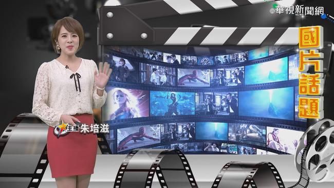 【培你聊電影】視聽版看見台灣搶先看 女力電影接連上映 | 華視新聞