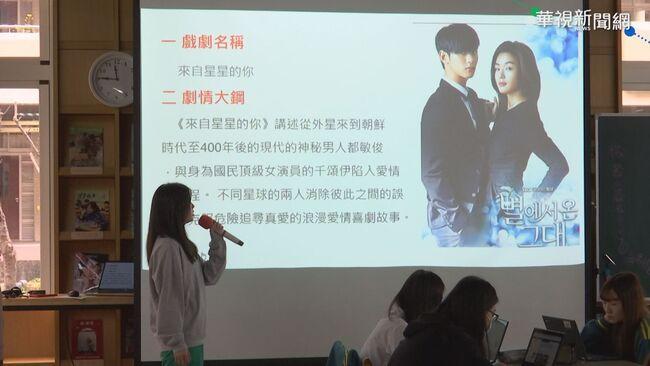 就是哈韓! 「韓國文化觀察」選修課爆滿 | 華視新聞