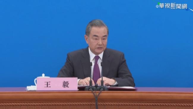 王毅喊話美合作 強調一中拒絕妥協 | 華視新聞