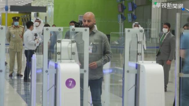 杜拜機場啟用人臉辨識 5-9秒可通關   華視新聞