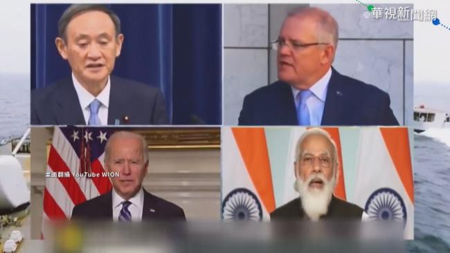 應對中威脅 印太四方安全對話將登場! | 華視新聞