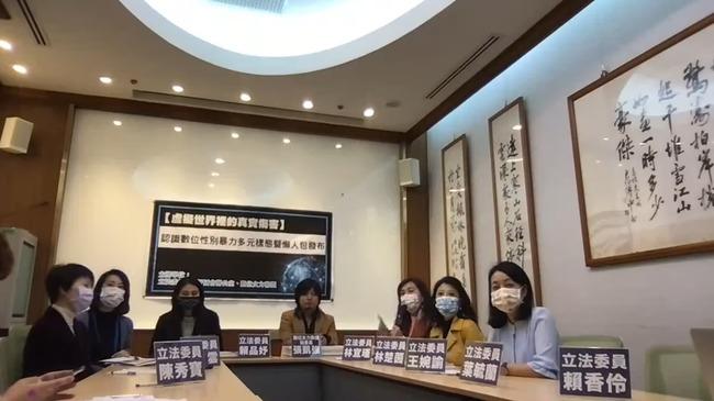 【影】散布私密影片等屬數位性暴力 跨黨派立委籲速立法 | 華視新聞