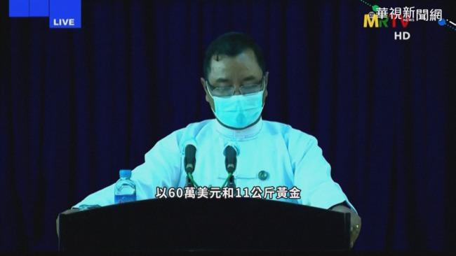 緬甸軍方再控翁山蘇姬 非法收賄千萬 | 華視新聞