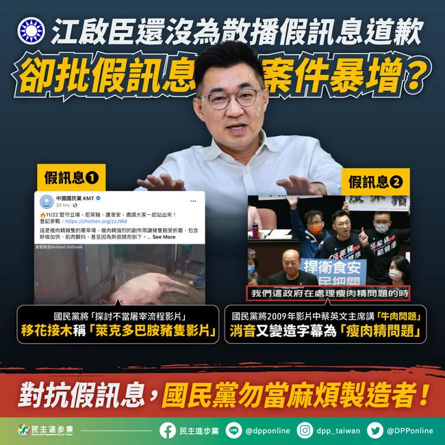 回擊江啟臣質疑 民進黨:國民黨才是社會的麻煩製造者 | 華視新聞