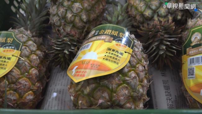 日本學童營養午餐用台鳳梨? 愛媛縣:研議中 | 華視新聞