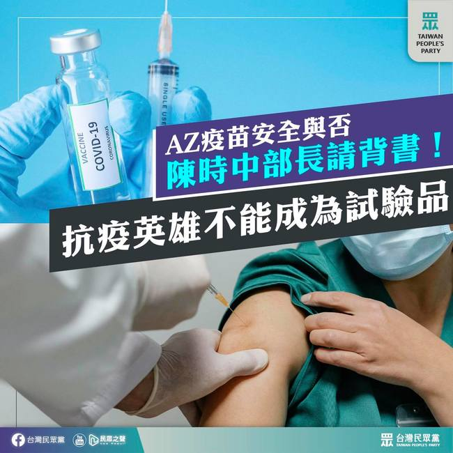 多國暫緩疫苗施打!民眾黨:不該讓醫護成試驗品 | 華視新聞