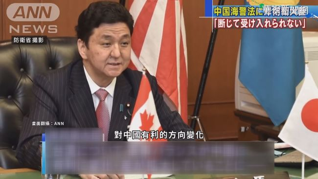 日防衛大臣視訊會議 罕見提台灣議題   華視新聞
