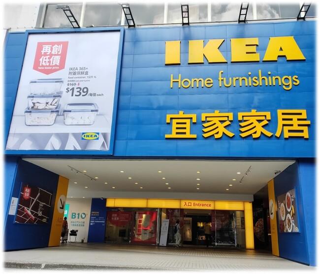 IKEA敦北店熄燈出清 展示間最低6800打包帶走 | 華視新聞