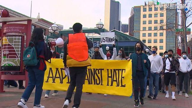 亞裔遭暴力攻擊 西雅圖中國城大遊行 | 華視新聞
