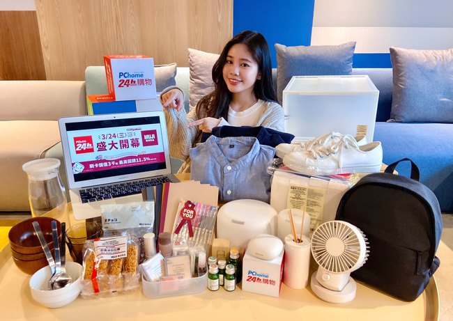 PChome24h購物攜手MUJI!線上旗艦館千樣商品祭優惠   華視新聞