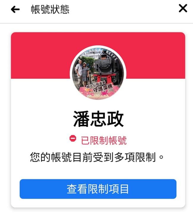 潘忠政帳號遭限 臉書曝:分享兒童情色化相關內容 | 華視新聞