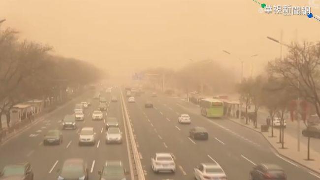 最強沙塵暴來襲 北京能見度不到1公里 | 華視新聞