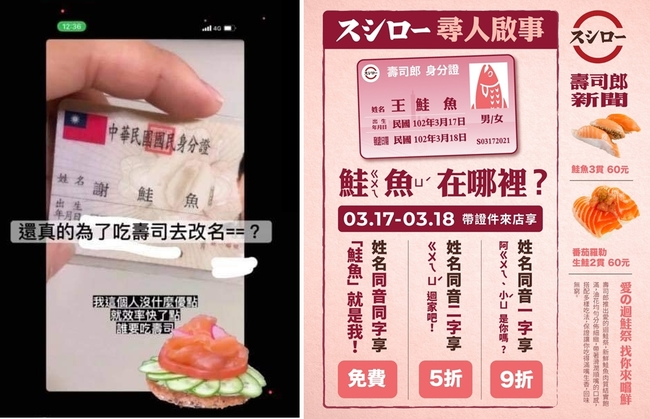 真的有人叫「鮭魚」?他曬出身分證全場超嗨:吃到吐   華視新聞