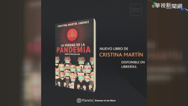 西班牙暢銷書盛讚 台灣防疫好成績 | 華視新聞