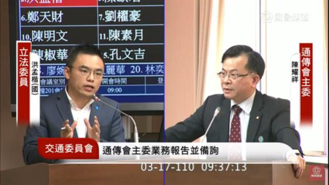 民眾檢舉三立未報王定宇事件 NCC發函要求說明 | 華視新聞