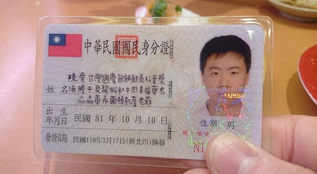 全台最長!他改名36字「鮑鮪鮭魚松葉蟹海膽…」 | 華視新聞