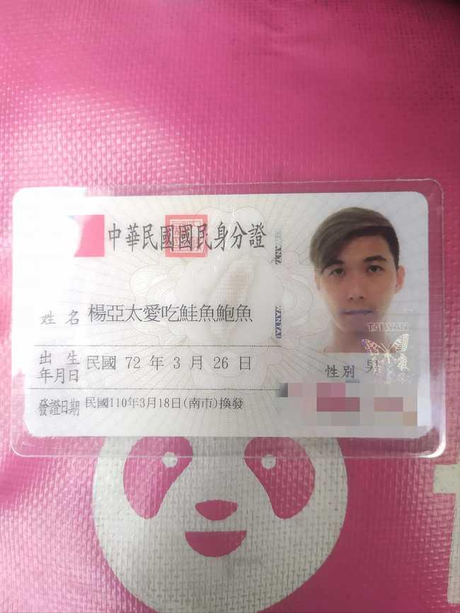 他改名「楊亞太愛吃鮭魚鮑魚」嗨翻:滿足三個願望   華視新聞