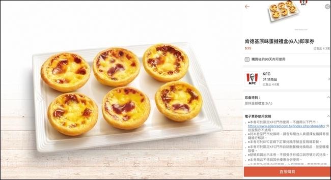 標錯價蛋撻「訂單取消、全額退款」 蝦皮:深感抱歉 | 華視新聞