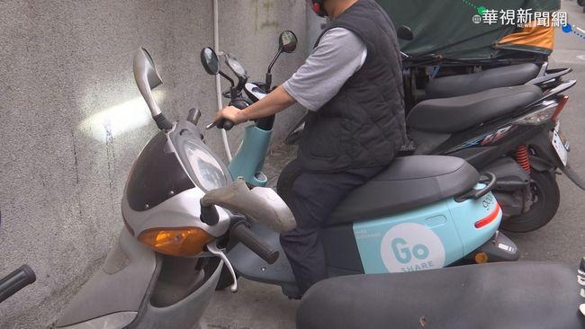共享機車夯!北市法務局提醒注意事項避免消費爭議 | 華視新聞