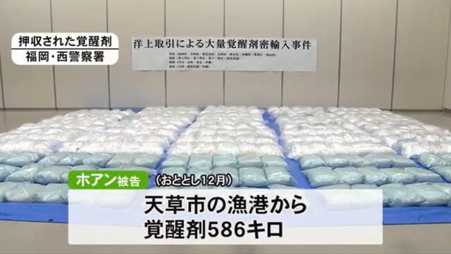 走私586KG毒品進日本 台男遭福岡地院判無期徒刑 | 華視新聞