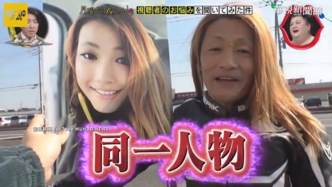 日本重機美女吸睛 本尊現身嚇壞人   華視新聞