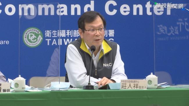 快訊》關心疫情發展! 指揮中心下午2點說明 | 華視新聞