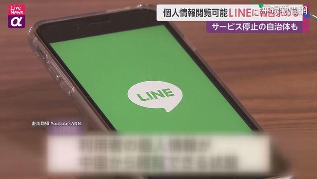 中包商涉瀏覽個資 日多部會停用LINE | 華視新聞