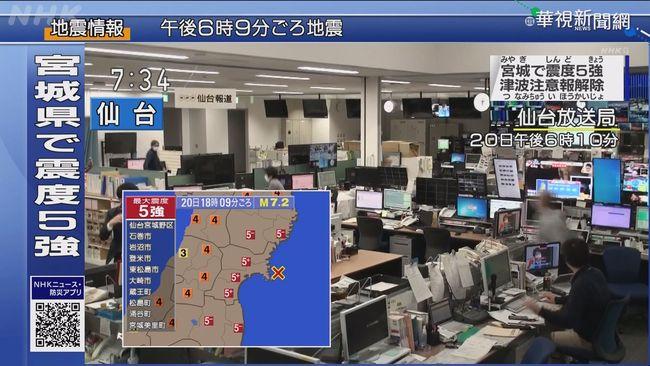 日本宮城規模7.2強震 發布海嘯警報 | 華視新聞