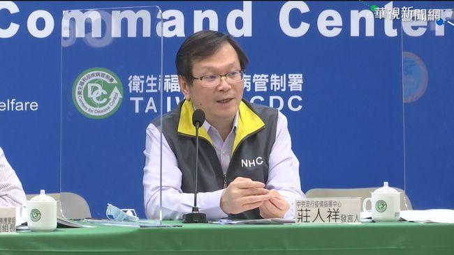 快訊》最新疫情狀況 指揮中心下午2點說明   華視新聞