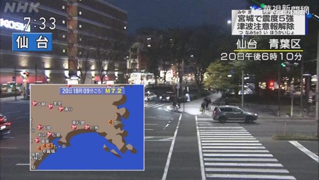 日本宮城縣規模6.9強震 海嘯警報解除   華視新聞
