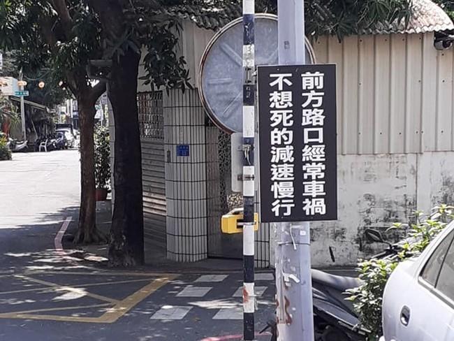 標語「不想死的減速慢行」遭控 里民怒:關台北人啥事 | 華視新聞