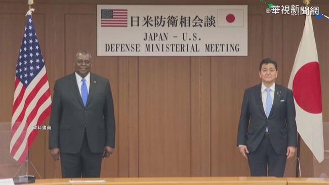 美日防長會談 曾提及台灣突發事態 | 華視新聞